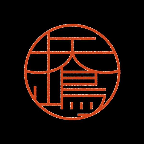 矢嶋さんのはんこ・ハンコ・印鑑