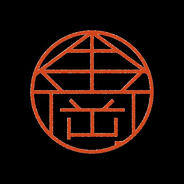 金岡さんのデザインはんこ、印鑑作成・販売のエシルス