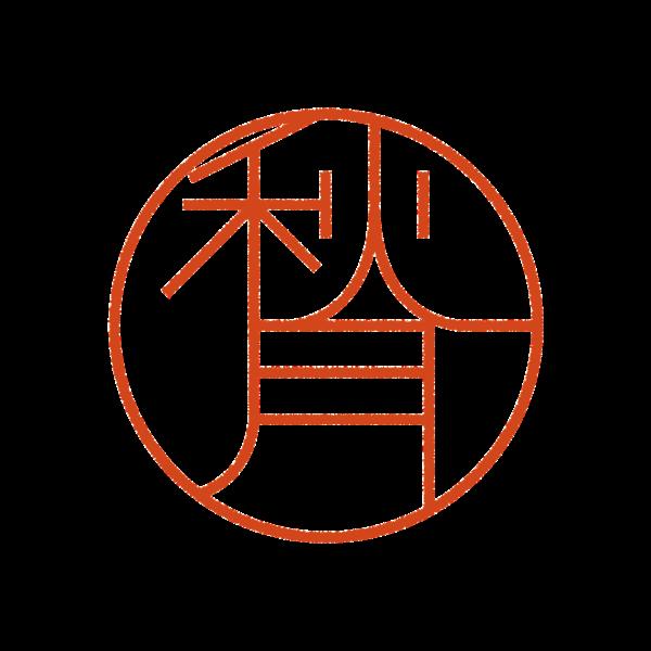 秋月さんのはんこ・印鑑