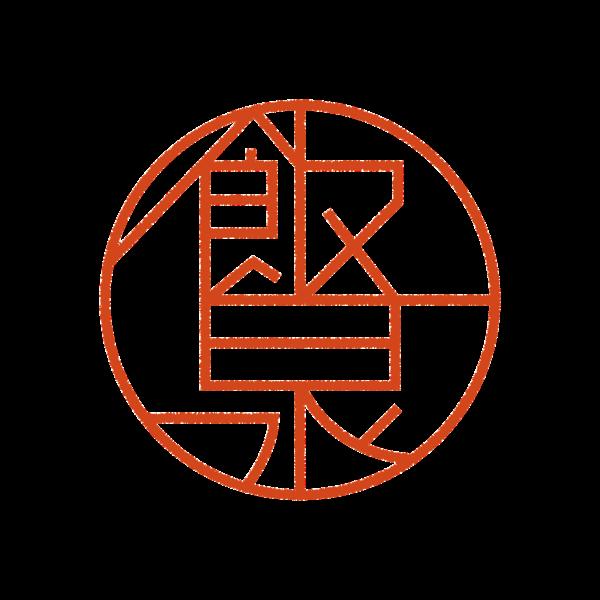 飯泉さんのデザインはんこ、印鑑作成・販売のエシルス
