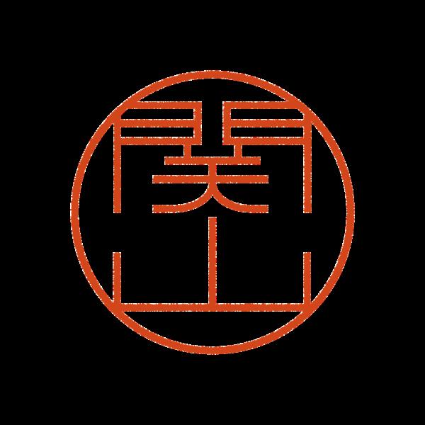 関山さんのはんこ・印鑑