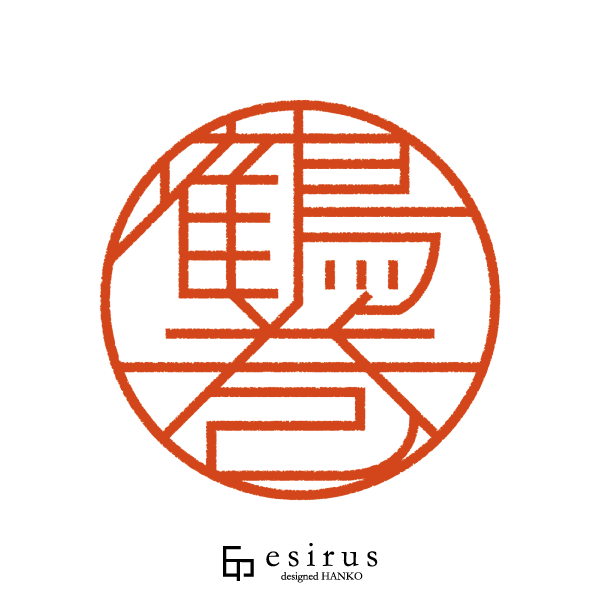 鶴巻さんのはんこ・ハンコ・印鑑