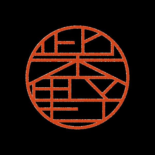 柴野さんのデザインはんこ、印鑑作成・販売のエシルス