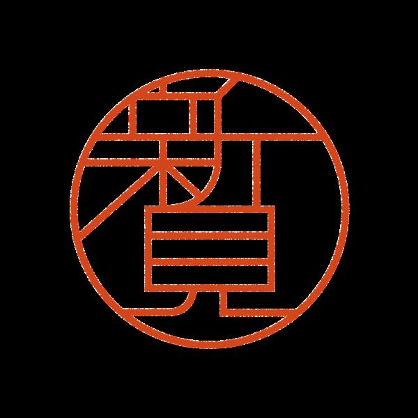 新見さんのはんこ・ハンコ・印鑑