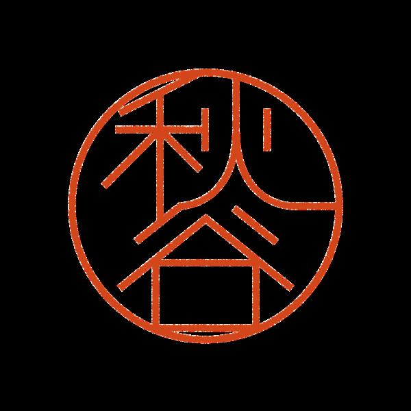 秋谷さんのはんこ・印鑑