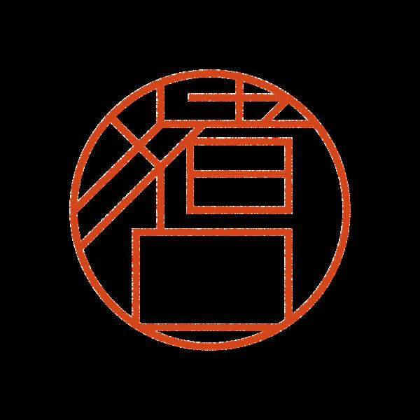 猪口さんのデザインはんこ、印鑑作成・販売のエシルス