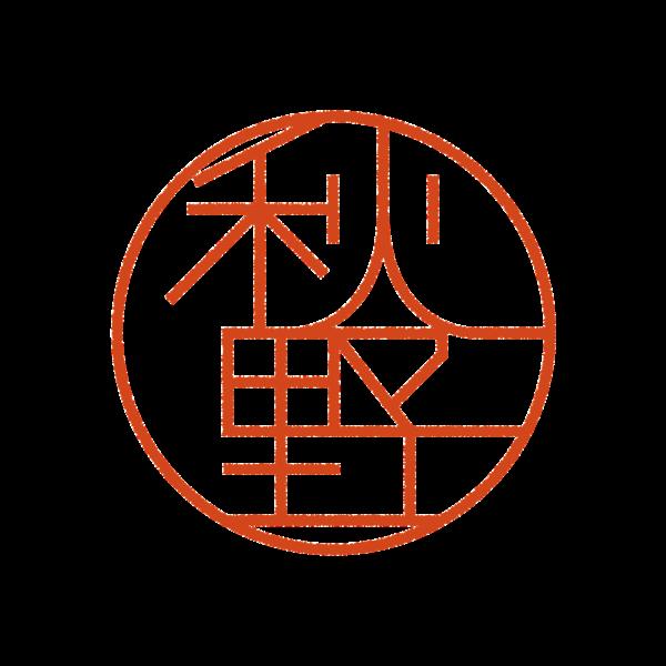 秋野さんのはんこ・印鑑