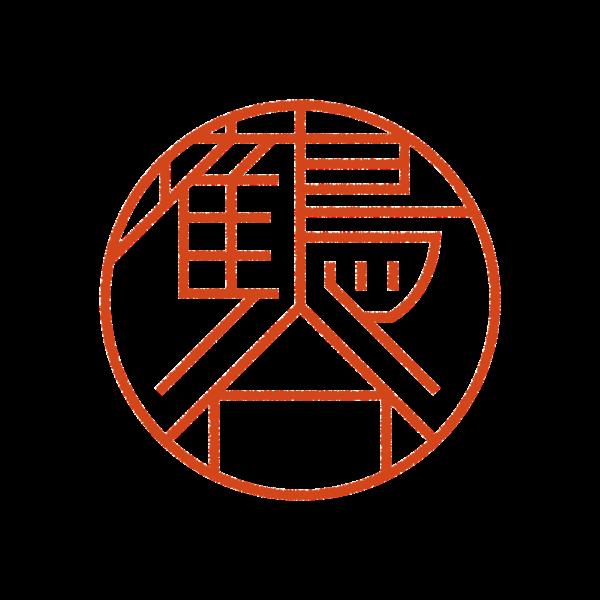 鶴谷さんのはんこ・ハンコ・印鑑