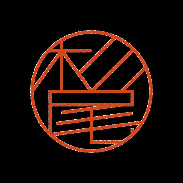杉尾さんのデザインはんこ、印鑑作成・販売のエシルス