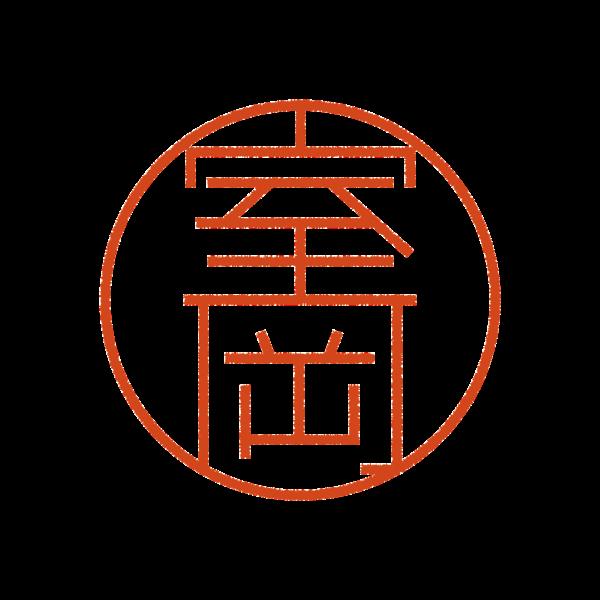 室岡さんのはんこ・印鑑