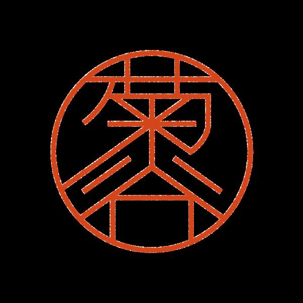 菊谷さんのはんこ・ハンコ・印鑑