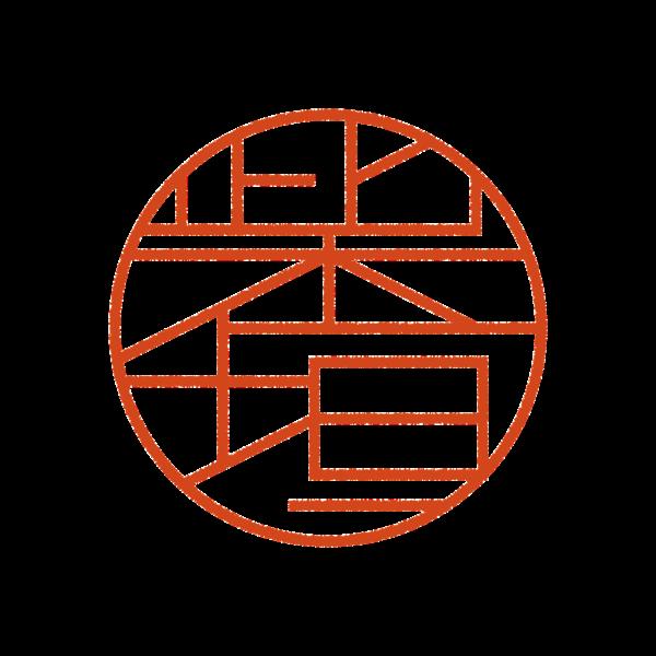 柴垣さんのデザインはんこ、印鑑作成・販売のエシルス