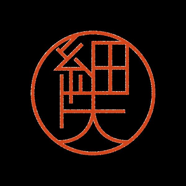 細矢さんのはんこ・印鑑