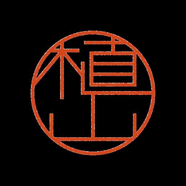 植山さんのデザインはんこ、印鑑作成・販売のエシルス