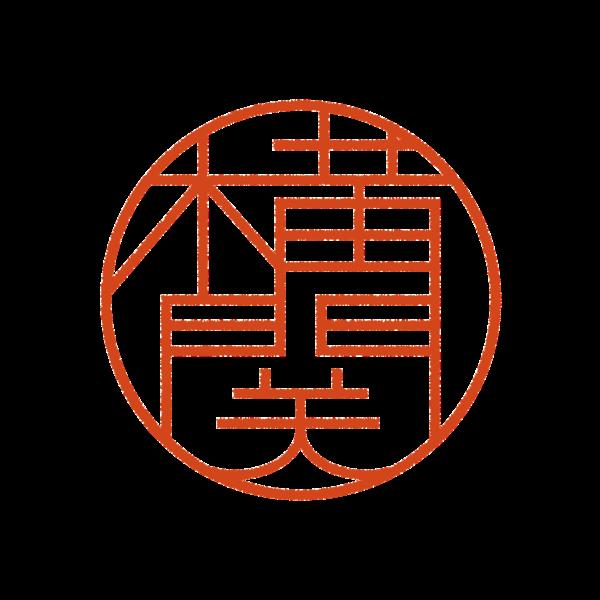 横関さんのはんこ・印鑑