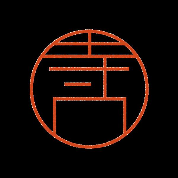 寺口さんのはんこ・ハンコ・印鑑