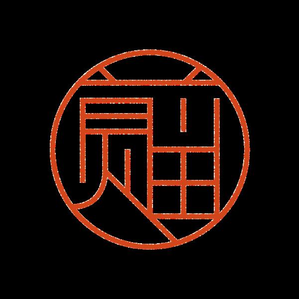 前畑さんのはんこ・ハンコ・印鑑