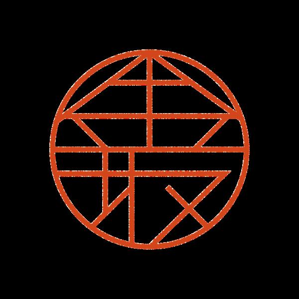 金坂さんのデザインはんこ、印鑑作成・販売のエシルス