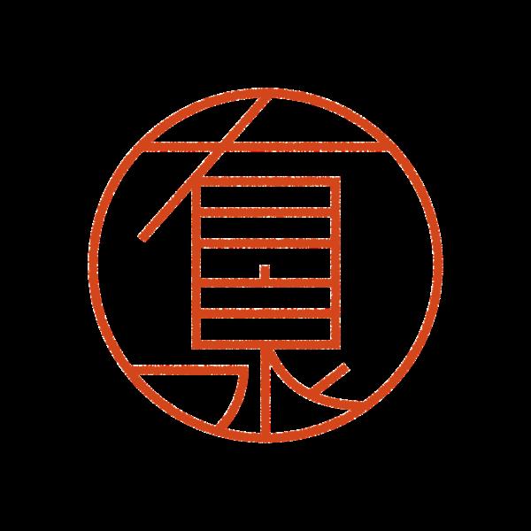 有泉さんのデザインはんこ、印鑑作成・販売のエシルス