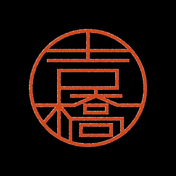 吉橋さんのはんこ・ハンコ・印鑑