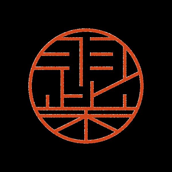 羽柴さんのデザインはんこ、印鑑作成・販売のエシルス