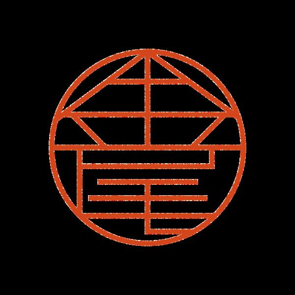金尾さんのデザインはんこ、印鑑作成・販売のエシルス