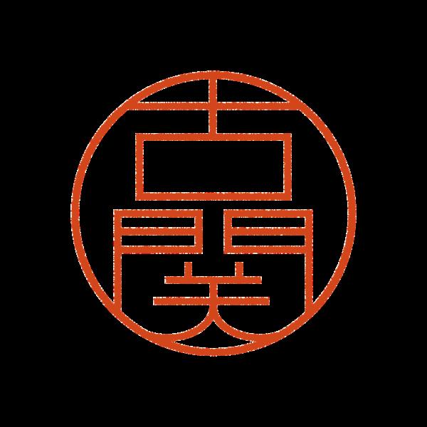 古関さんのはんこ・印鑑