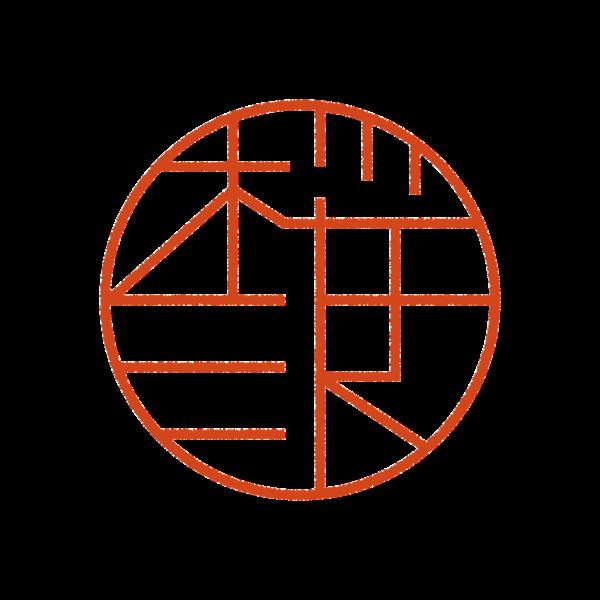 桜沢さんのデザインはんこ、印鑑作成・販売のエシルス