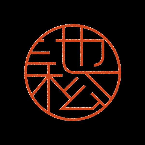 池松さんのはんこ・ハンコ・印鑑