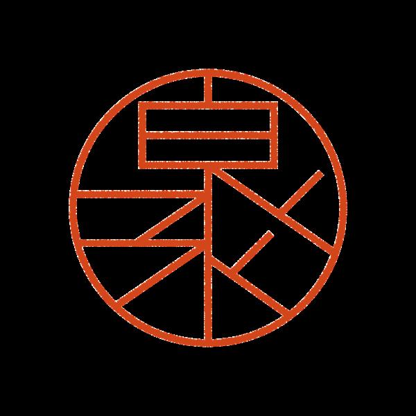 泉水さんのデザインはんこ、印鑑作成・販売のエシルス