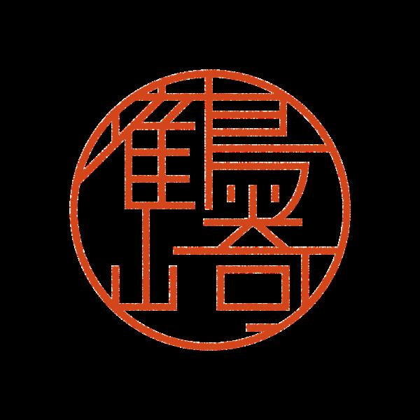 鶴崎さんのはんこ・ハンコ・印鑑