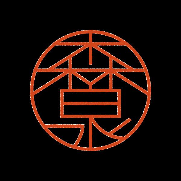 森泉さんのデザインはんこ、印鑑作成・販売のエシルス