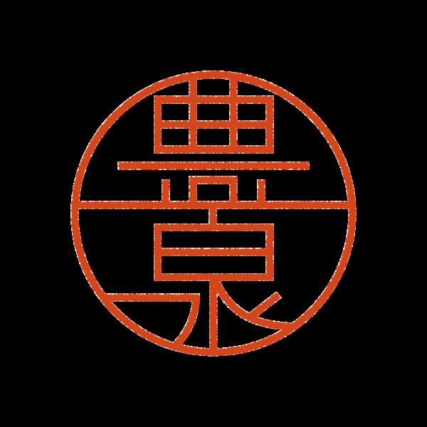 豊泉さんのデザインはんこ、印鑑作成・販売のエシルス