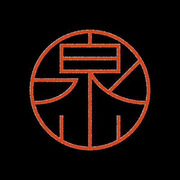 泉山さんのデザインはんこ、印鑑作成・販売のエシルス