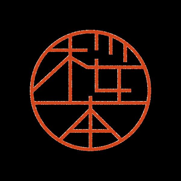 桜本さんのデザインはんこ、印鑑作成・販売のエシルス