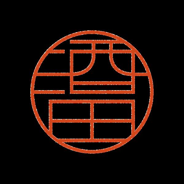 酒田さんのデザインはんこ、印鑑作成・販売のエシルス