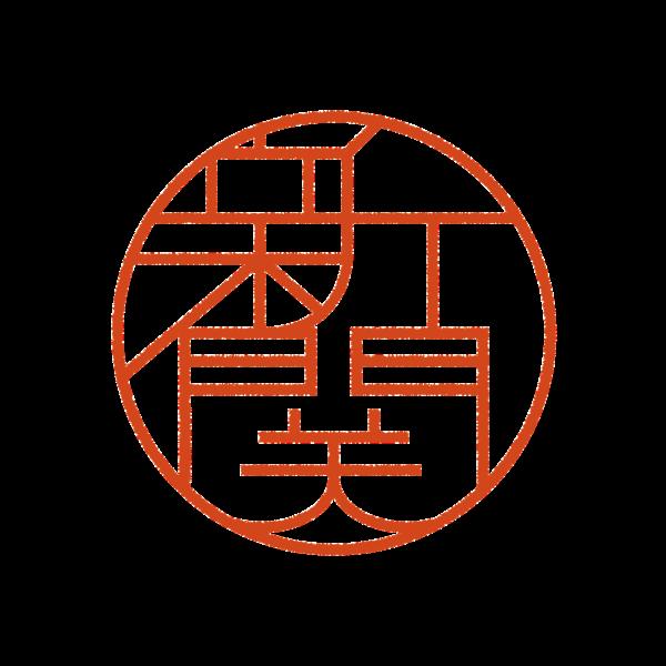 新関さんのはんこ・ハンコ・印鑑