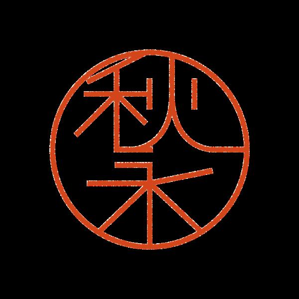 秋永さんのはんこ・印鑑