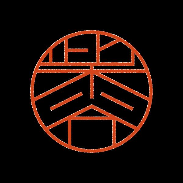 柴谷さんのデザインはんこ、印鑑作成・販売のエシルス