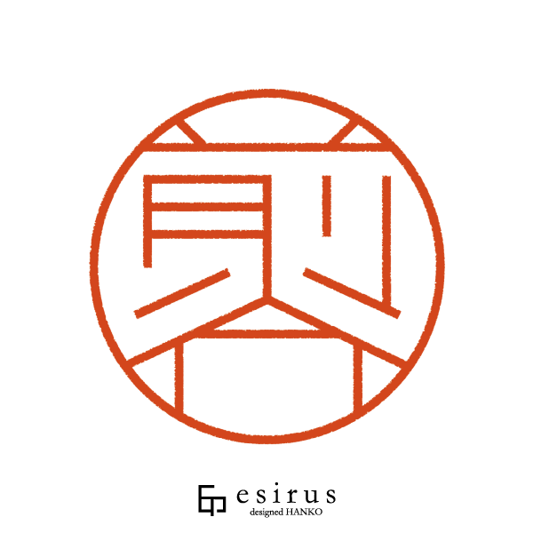 前谷さんのはんこ・ハンコ・印鑑