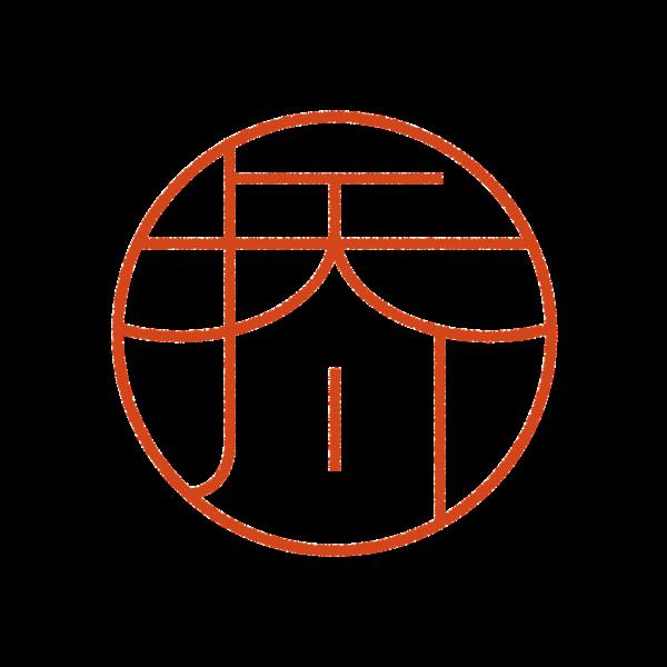 矢川さんのはんこ・ハンコ・印鑑