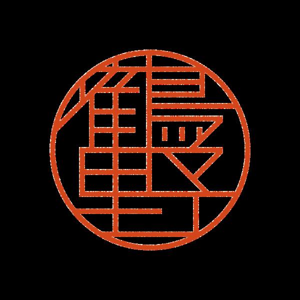 鶴野さんのはんこ・ハンコ・印鑑