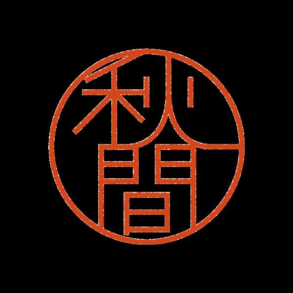 秋間さんのはんこ・印鑑