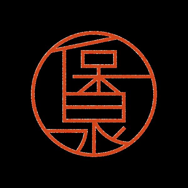 保泉さんのデザインはんこ、印鑑作成・販売のエシルス