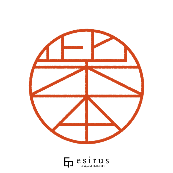 柴本さんのデザインはんこ、印鑑作成・販売のエシルス