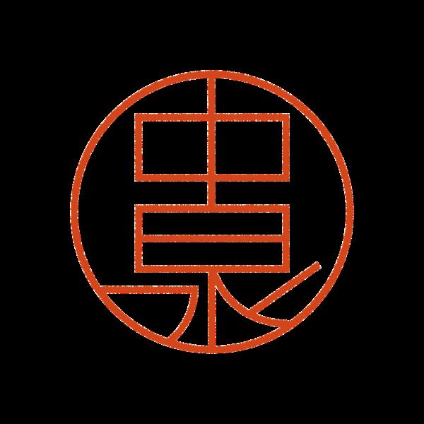 中泉さんのデザインはんこ、印鑑作成・販売のエシルス