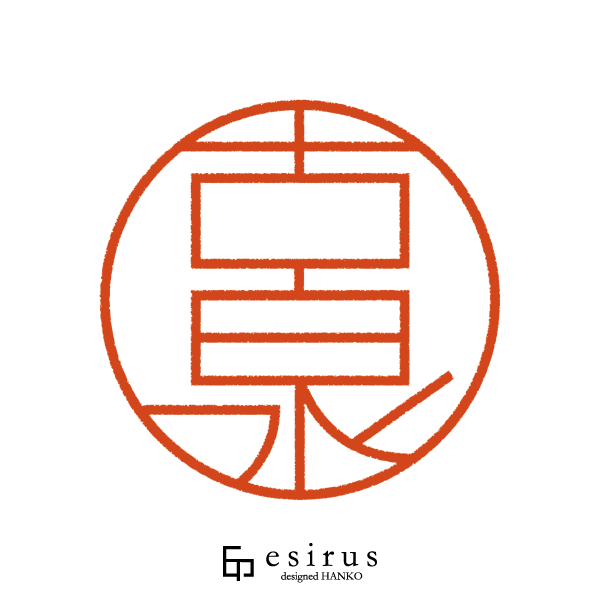 古泉さんのデザインはんこ、印鑑作成・販売のエシルス