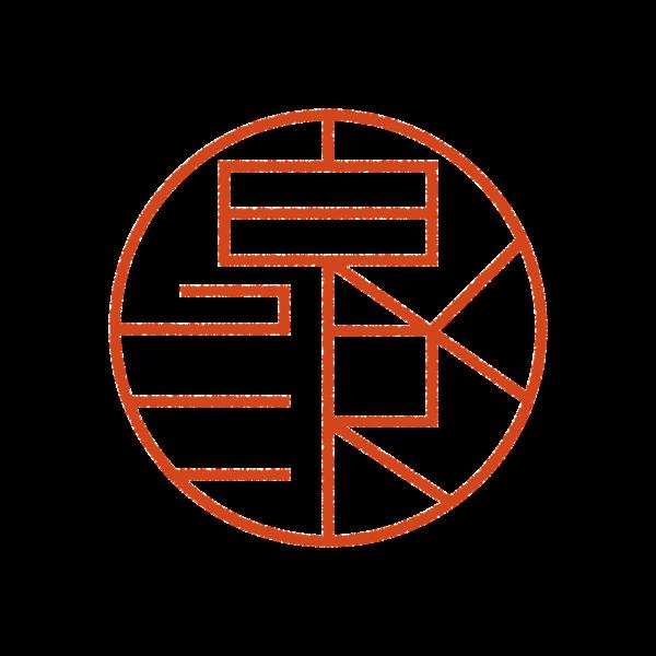 泉沢さんのデザインはんこ、印鑑作成・販売のエシルス