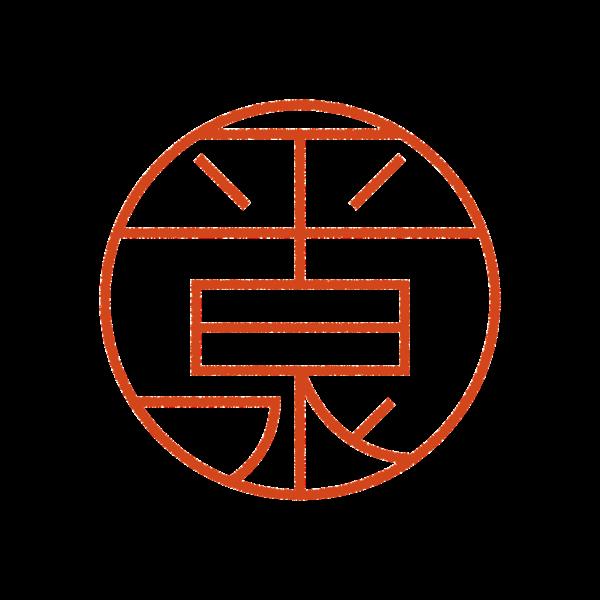 平泉さんのデザインはんこ、印鑑作成・販売のエシルス
