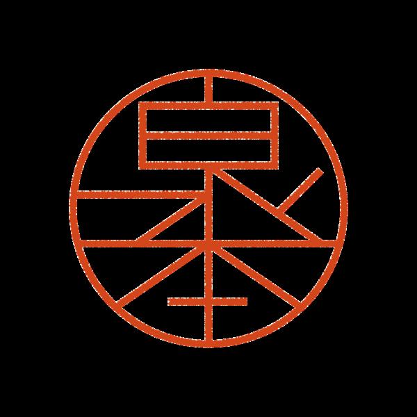 泉本さんのデザインはんこ、印鑑作成・販売のエシルス